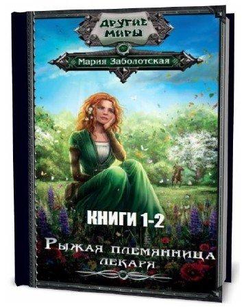 Мария Заболотская. Рыжая племянница лекаря. Сборник книг