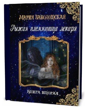 Мария Заболотская. Рыжая племянница лекаря. Книга вторая
