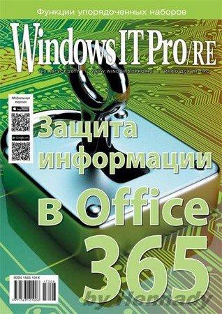 WINDOWS IT PRO/RE №8 (АВГУСТ 2017)