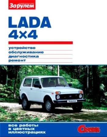 Коллектив авторов - Lada 4x4. Устройство, обслуживание, диагностика, ремонт
