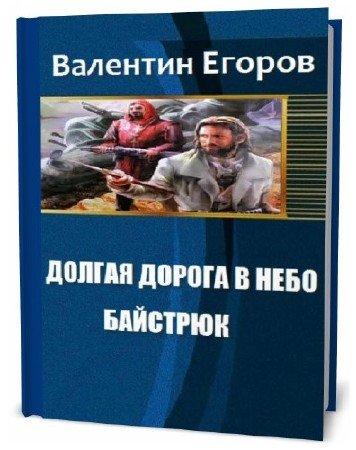 Валентин Егоров. Долгая дорога в небо. Байстрюк