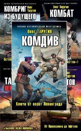 Олег Таругин. Сборник книг