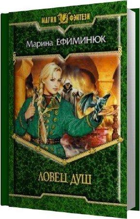 Ефиминюк Марина - Ловец Душ (Аудиокнига)