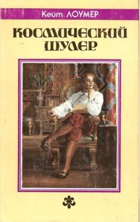 Fantasy (Северо-Запад) (87 книг) (1991-1999)
