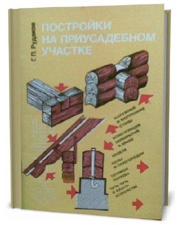 Г.П. Рудаков. Постройки на приусадебном участке