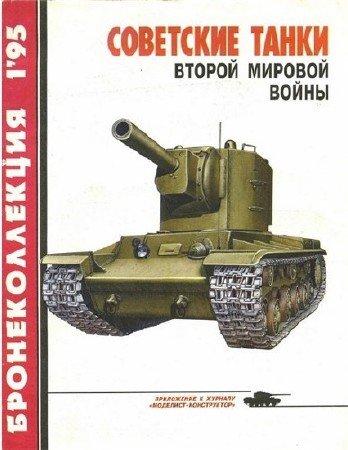 Бронеколлекция №1 (1995). Советские танки Второй мировой войны
