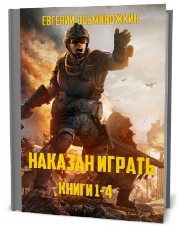 Евгений Осьминожкин. Наказан играть. Сборник книг(4 тома)