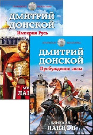 Михаил Ланцов. Орёл. Сборник книг