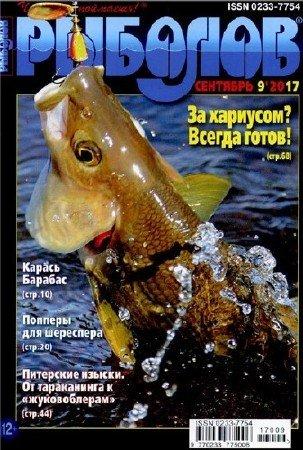 Рыболов №9 (сентябрь 2017)
