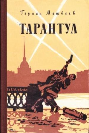 Матвеев Г. - Тарантул (1957, 1959)