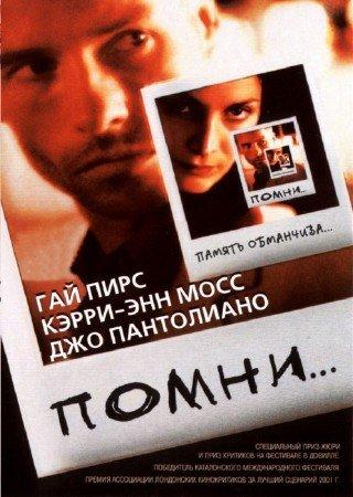 Помни / Memento (2000) HDRip / BDRip 720p / BDRip 1080p