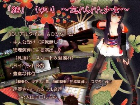 Yui - Forgotten girl v.1.3 (2016/PC/JP) Uncensored