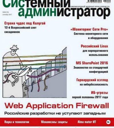 Системный администратор №9 (сентябрь 2017)