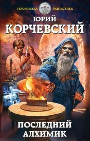 Героическая фантастика (25 книг) (2013-2017)