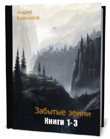 Андрей Красников. Забытые земли. Сборник книг (3 тома)