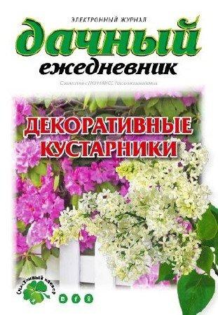 Дачный ежедневник (2017). Декоративные кустарники