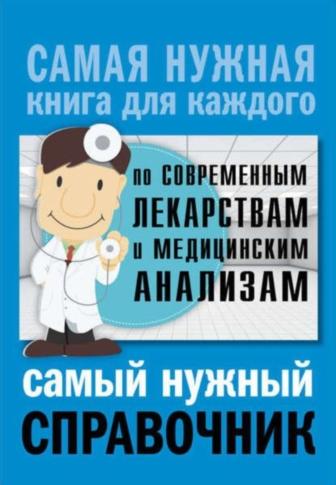 Лазарева Л., Лазарев А. Самый нужный справочник по современным лекарствам и медицинским анализам