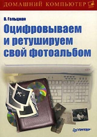 Виктор Гольцман - Оцифровываем и ретушируем свой фотоальбом