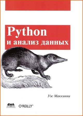 Уэс Маккинни - Python и анализ данных