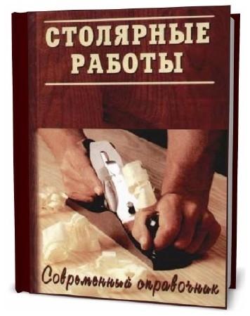 М.А. Григорьев. Столярные работы. Современный справочник