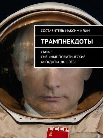 Максим Клим - Трампнекдоты. Политические анекдоты самые смешные до слёз и читайте с удовольствием