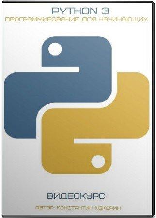 Python 3 - программирование для начинающих. Видеокурс (2017)
