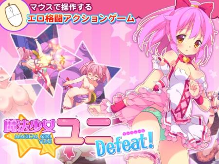 Magical Girl Yuni Defeat! (2017/PC/JP)
