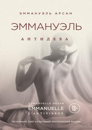 Эммануэль Арсан - Антидева