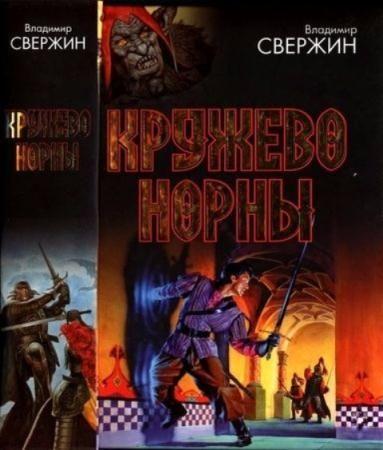 Свержин В. - Кружево Норны: Трёхглавый орел. Все лорды Камелота. Крестовый поход восвояси (2008)