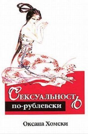 Оксана Хомски - Сексуальность по-рублевски (2007)