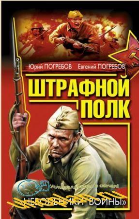 Война. Штрафбат. Они сражались за Родину! (171 книга) (1987-2015)