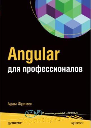 Адам Фримен - Angular для профессионалов (2018)