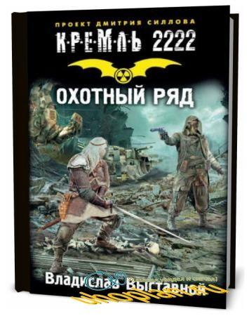 Владислав Выставной. Кремль 2222. Охотный ряд