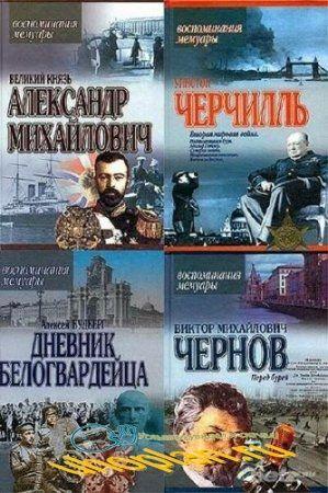 Воспоминания. Мемуары. Серия - 18 томов (2000-2005) FB2, PDF