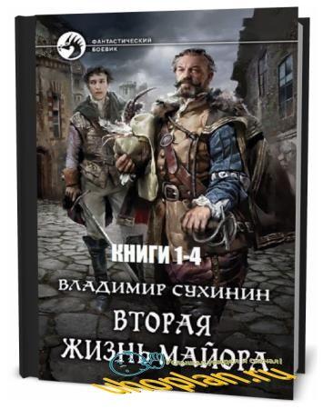 Владимир Сухинин. Вторая жизнь майора. Сборник книг ( 4 тома )