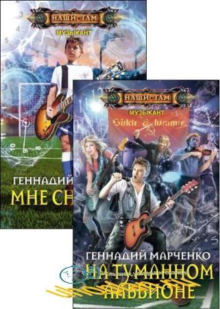 Геннадий Марченко. Музыкант. Сборник книг