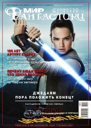 Мир фантастики №12 (декабрь 2017)