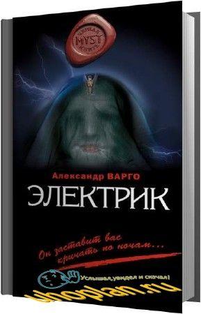 Варго Александр - Электрик (Аудиокнига)