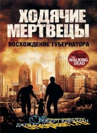 Роберт Киркман, Джей Бонансинга - Ходячие мертвецы (7 книг) (2015-2016)