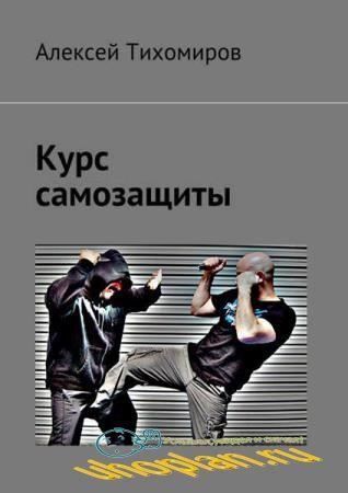 Алексей Тихомиров - Курс самозащиты