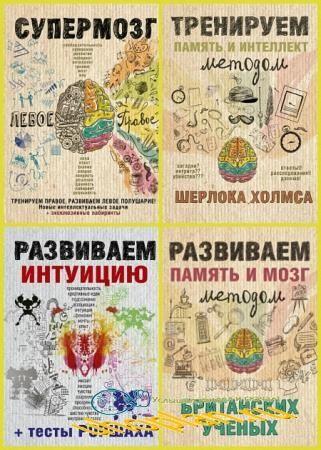 Серия - Тренируем мозг и память (4 книги)