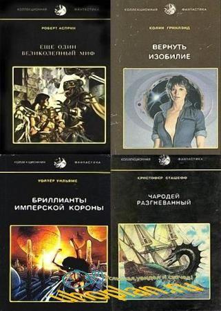 Серия - Коллекционная фантастика (9 томов)