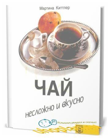 М. Киттлер. Чай несложно и вкусно