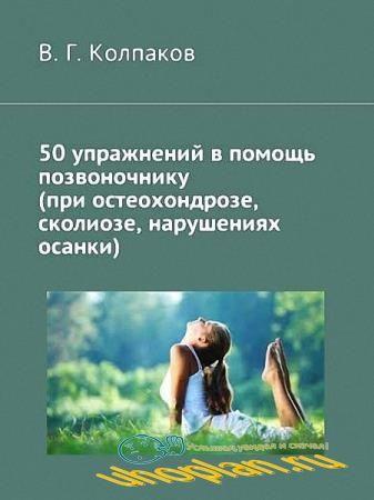 Колпаков Валерий - 50 упражнений в помощь позвоночнику