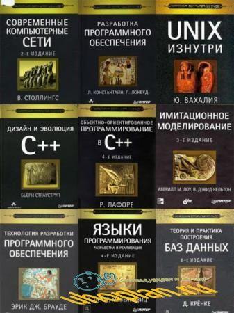 Серия - Классика Computer Science (37 книг +4CD)