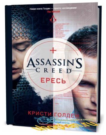 Кристи Голден. Assassin's Creed. Ересь