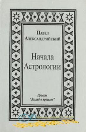 Павел Александрийский - Начала Астрологии