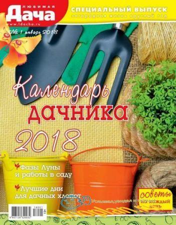 Любимая дача. Спецвыпуск №1 (январь 2018). Календарь дачника 2018