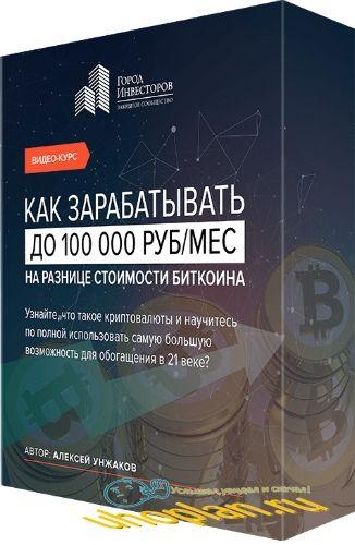 Как зарабатывать до 100 000 руб/мес на разнице стоимости Биткоина (2017) Видеокурс