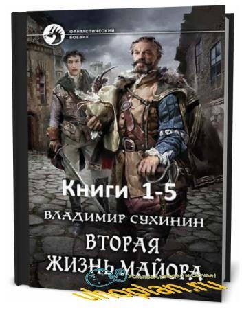 Владимир Сухинин. Вторая жизнь майора. Сборник книг ( 5 томов )